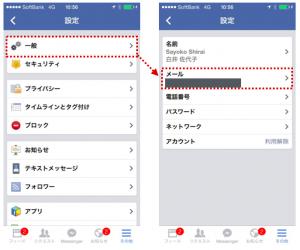 Facebook iPhone設定
