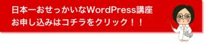 おせっかいなWordPress講座