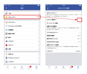 Facebook アカウント乗っ取り防止対策