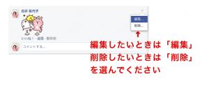 Facebookのコメントを削除する方法