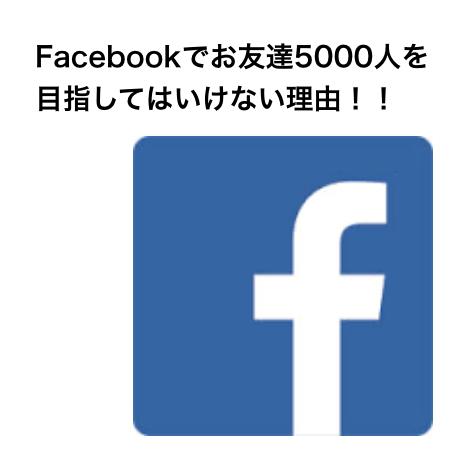 Facebook,友達5000人
