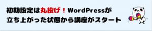 日本一おせっかいなWordPress講座