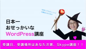 日本一おせっかいなWordPress講座 Skype