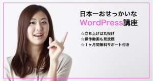 WordPressセミナ 講座