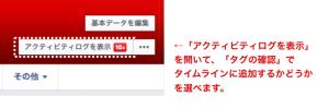 facebook ダグ付けの制御