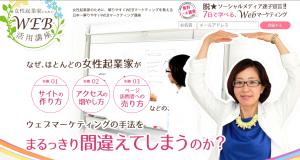日本一おせっかいなWEB集客講座