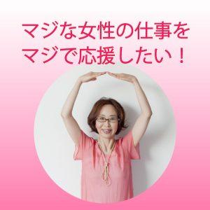 マジな女性の仕事をマジで応援したい!もちろん、大好きなWEBマーケティングで (^^)