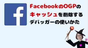 Facebookデバッガー
