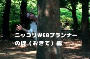 ニッコリWEBプランナー 白井佐代子