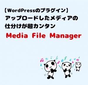 プラグインMedia File Manager