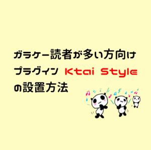 【動画で解説】ガラケー読者にやさしい「Ktai Style」の設置方法