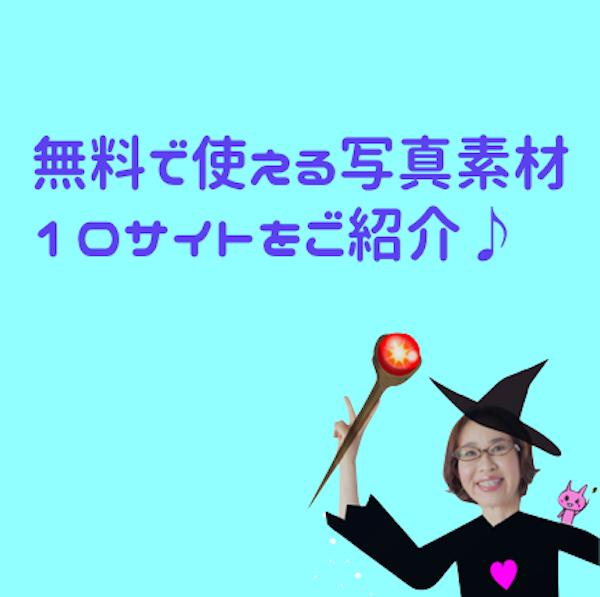 【フリー素材 写真】写真AC、だけじゃない!フリーで使える10サイトをご紹介(^^)