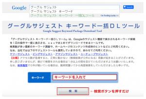 グーグルサジェストキーワード一括DL