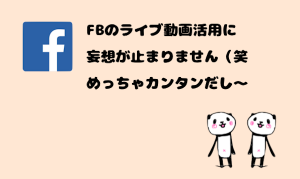 Facebookのライブ動画、個人アカウントでの使い方を妄想中〜(^^)