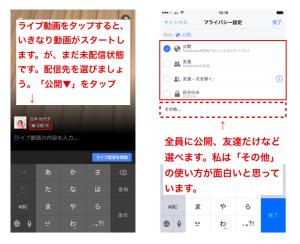 Facebook ライブ動画