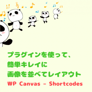 wp canvas – shortcodes 使い方