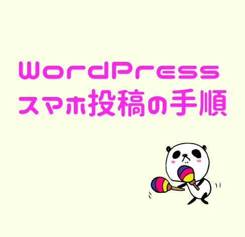 WordPressにスマホから投稿