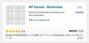 WP Canvas – Shortcodes