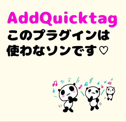 AddQuicktag 使い方