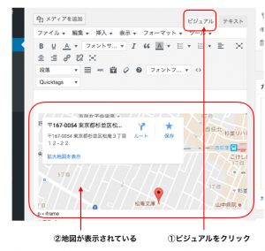 【プラグインdiet】Simple MAPを削除してGoogleマップを表示する方法。