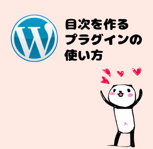 WordPressに目次を作るプラグイン「Table of Contents Plus」の使い方