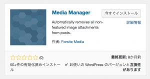 Media Managerの使い方