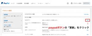 paypal 購入ボタンの設置方法