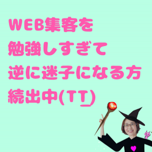 女性起業家さんから「WEBをどう使ったらいいのかわからない」というご相談をいただきました。