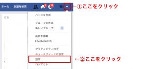 Facebook 集客 設定