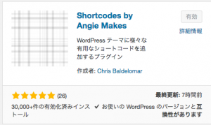 Shortcodes by Angie Makes