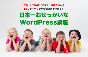 WordPress講座 Skype