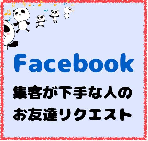 Facebook 友達リクエスト