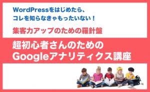 Googleアナリティクス講座 東京