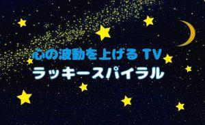 心の波動を上げるTV