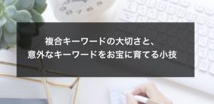 【SEO対策】複合キーワード