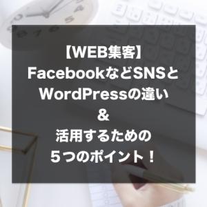 【WEB集客】FacebookなどSNSとWordPressの違い&活用するための5つのポイント!
