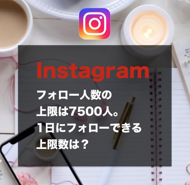 【Instagram】フォロー人数の上限は7500人。では1日にフォローできる上限数は?