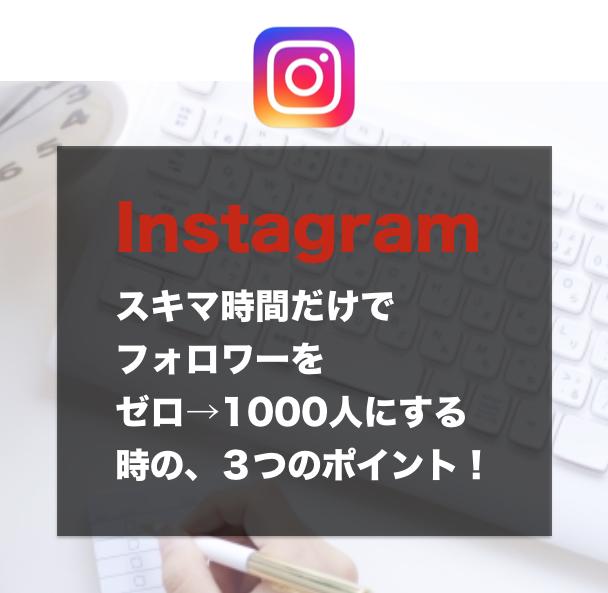 【Instagram】10日でフォロワーゼロ→1000人を達成!誰でもできる3つのポイント!