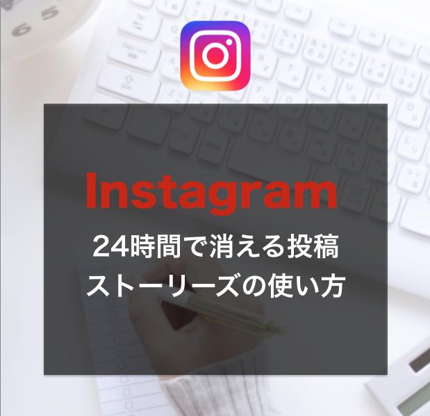 【Instagram】24時間で消える投稿、ストーリーズの使い方