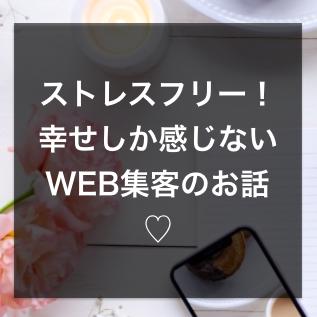 ストレスフリー!【幸せしか感じないWEB集客】