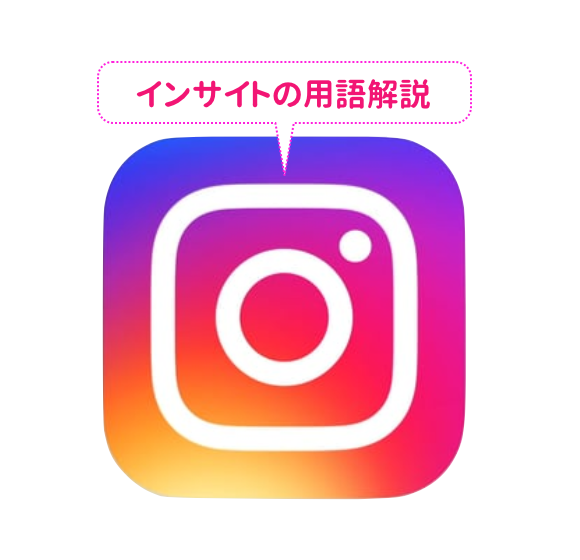 【Instagram】インサイトの用語解説
